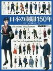 日本の制服150年 イラストで見る制服のデザイン [ 渡辺直樹 ]