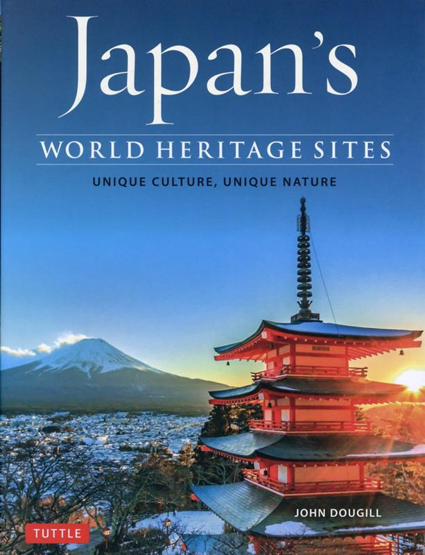 Japan's World Heritage Sites2ed画像