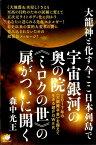 大龍神と化す今ここ日本列島で宇宙銀河の奥の院《ミロクの世》の扉がついに開く 2017年の《大艱難辛苦》を超えて生きる超POWE [ 森中光王 ]