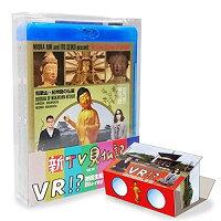 新TV見仏記 初回生産限定オリジナルVRビューワー+VR映像付 ブルーレイBOX(21/22 2巻セット)【Blu-ray】