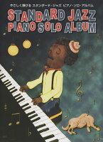 やさしく弾けるスタンダード・ジャズピアノ・ソロ・アルバム