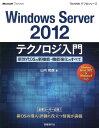 【楽天ブックスならいつでも送料無料】Windows Server 2012テクノロジ入門 [ 山内和朗 ]