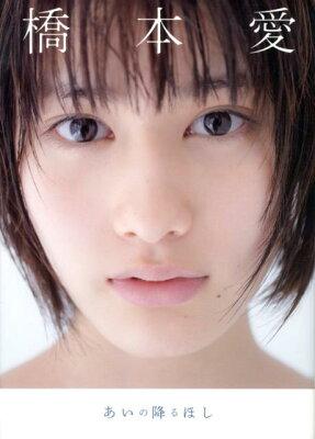 橋本愛 写真集 「あいの降るほし」