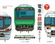 カレンダー2020 JR・国鉄 電車の顔図鑑カレンダー