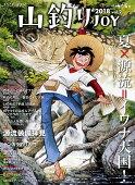 山釣りJOY 2018 vol.2『夏×源流=イワナ天国!』今年はどこの渓に行く?