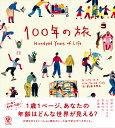 100年の旅 [ ハイケ・フォーラ ]