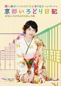 横山由依(AKB48)がはんなり巡る 京都いろどり日記 第4巻 「美味しいものをよばれましょう」編【Blu-ray】