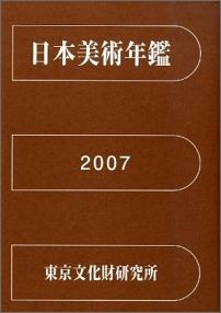 日本美術年鑑 平成12年版 1999.1-12 2000 [ 東京文化財研究所 ]