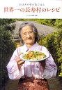 【送料無料】世界一の長寿村のレシピ