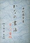 【バーゲン本】文海堂版・かなの書法 百人一首帖 [ 中村 春堂 ]