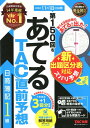 第150回をあてるTAC直前予想 日商簿記1級 [ TAC株...