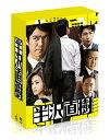 【送料無料】半沢直樹 -ディレクターズカット版ー DVD-BOX [ 堺 雅人 ]