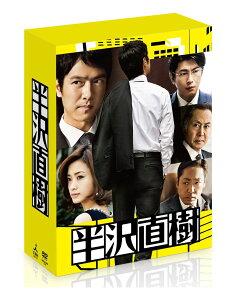 【送料無料】半沢直樹 -ディレクターズカット版ー DVD-BOX [ 堺雅人 ]