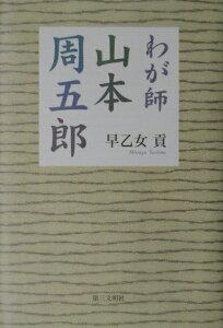 【送料無料】わが師・山本周五郎