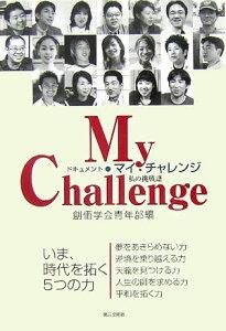 【送料無料】マイ・チャレンジ 私の挑戦譜