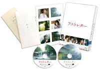 ラストレター 豪華版【Blu-ray】