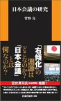日本会議の研究 (扶桑社新書) [ 菅野完 ]