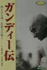 【送料無料】ガンディ-伝 [ 前原政之 ]