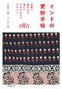 インドの更紗手帖 世界で愛される美しいテキスタイルデザイン [ 田中敦子 ]
