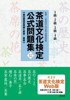 茶道文化検定公式問題集12 1級・2級・3級・4級