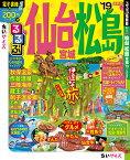 るるぶ仙台・松島ちいサイズ('19) 宮城 (るるぶ情報版)