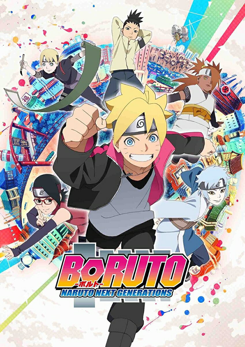 BORUTO-ボルトー NARUTO NEXT GENERATIONS DVD-BOX1(忍者学校入学編)(完全生産限定版)画像