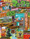 別冊てれびげーむマガジン スペシャル マインクラフト レベルアップ大作戦号(70) (カドカワゲームムック)
