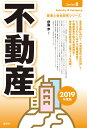 8不動産 2019年度版 (産業と会社研究シリーズ) [ 伊藤 歩 ]