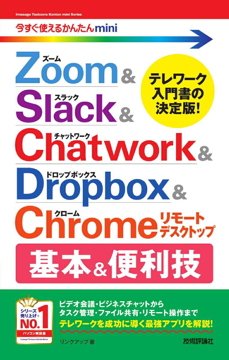 今すぐ使えるかんたんmini Zoom & Slack & Chatwork & Dropbox & Chromeリモートデスクトップ 基本&便利技画像