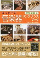 はじめての管楽器メンテナンスブック 【金管楽器編】