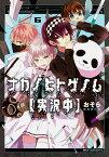 ナカノヒトゲノム【実況中】 6 (ジーンピクシブシリーズ) [ おそら ]
