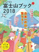 富士山ブック2018 一生に一度は富士登山〜富士山登山情報のバイブル