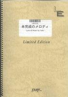 LBS533 未完成のメロディ/矢井田瞳