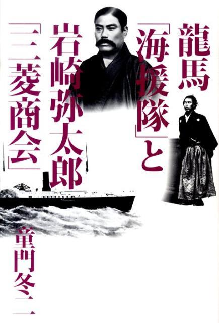 「龍馬『海援隊』と岩崎弥太郎『三菱商会』」の表紙
