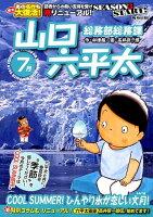 総務部総務課山口六平太 COOL SUMMER!ひんやり氷が恋しい文月!