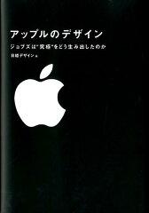 【送料無料】アップルのデザイン [ にっけいでざいん編集部 ]