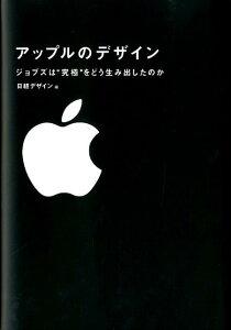 【楽天ブックスならいつでも送料無料】アップルのデザイン [ にっけいでざいん編集部 ]