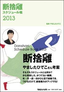 【送料無料】断捨離スケジュール帳(2013) [ やましたひでこ ]