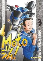 Motoジム! 3巻