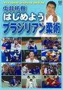 DVD>中井祐樹:はじめようブラジリアン柔術 (<DVD>) [ 中井祐樹 ]