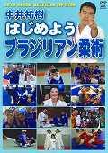 DVD>中井祐樹:はじめようブラジリアン柔術