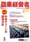 農業経営者(no.216(2014 3)) 耕しつづける人へ 特集:外食チェーンの調達方針