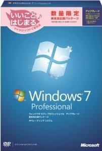 Windows 7 Professional アップグレード 新生活応援パッケージ