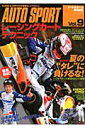 【送料無料】レーシングカートテクニック(vol.9)