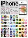 【送料無料】iPhoneこれは使える!アプリ&ツールガイドiOS5 & iPhone4S
