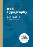 9784862464767 - 2021年タイポグラフィの勉強に役立つ書籍・本まとめ