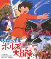 太陽の王子 ホルスの大冒険【Blu-ray】