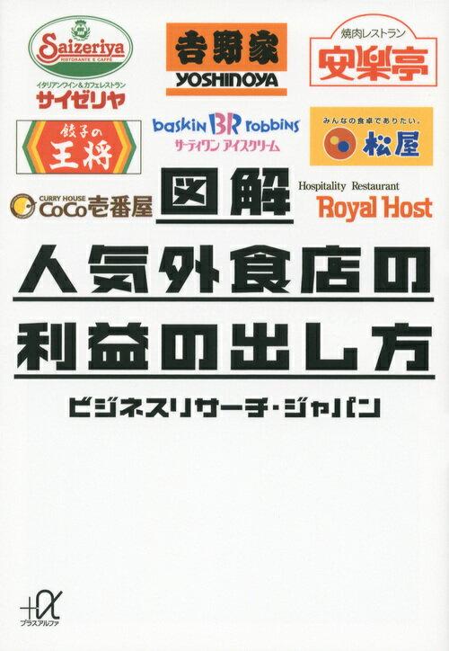 「図解 人気外食店の利益の出し方」の表紙