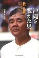 沖縄を変えた男の詳細を見る