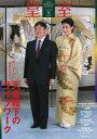 皇室 THE IMPERIAL FAMILY 令和元年秋84号